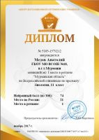 Dip_biol_medov