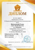 bio_Roman_Votkovski