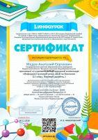 infourok_c2