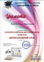 gr_urok_baurova