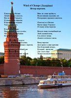 Gorshkov_Sorpions