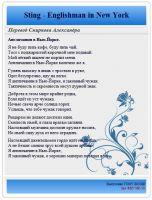 Smirnov_Sting